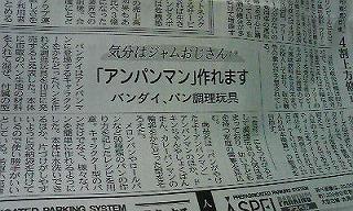 アンパンマン記事.jpg