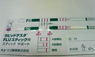 インフルエンザ検査.jpg