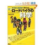 ロードバイクの科学.jpg