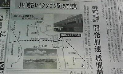 越谷レイクタウン.jpg