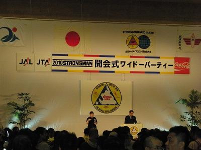 宮古島トライアスロン2010 007.jpg