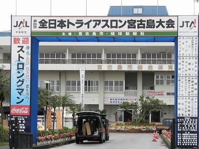 宮古島トライアスロン2010 016.jpg