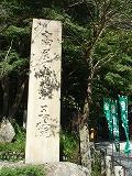 高尾山 002.jpg