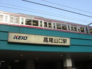 高尾山口駅.jpg