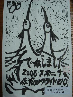 佐渡ロングライド2008 077.jpg