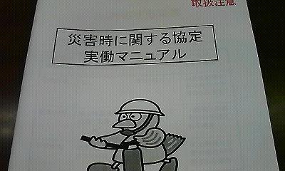 災害マニュアル.jpg