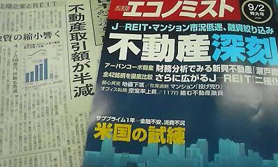 週刊エコノミスト.jpg