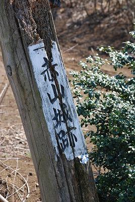赤山標識.jpg