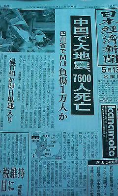 地震記事.jpg