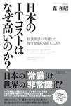 日本のITコストはなぜ高いのか?1.jpg