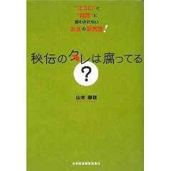 秘伝のタレは腐ってる?.jpg