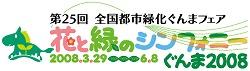 緑化フェア.jpg