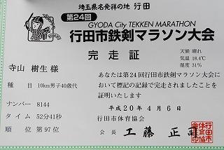 行田鉄剣マラソン08.jpg