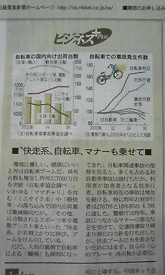 自転車記事.jpg