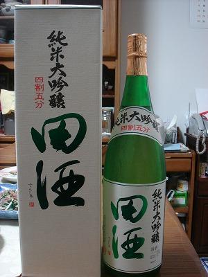 田酒 005.jpg